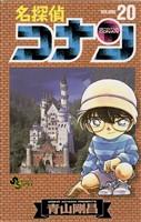 名探偵コナン(20)