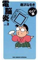 ウィン版 電脳炎(2)