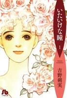 いたいけな瞳〔文庫〕(1)