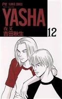 YASHA―夜叉―(12)