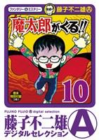 魔太郎がくる!!(10)