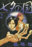 七夕の国(2)