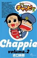 地底少年チャッピー(2)