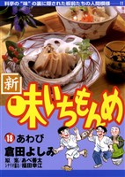 新・味いちもんめ(18)