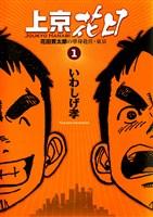 上京花日-花田貫太郎の単身赴任・東京-(1)