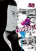 闇金ウシジマくん(33)