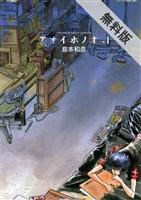 アオイホノオ(1)【期間限定 無料お試し版】