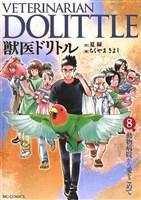 獣医ドリトル(8)
