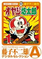 オヤジ坊太郎(1)