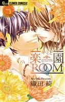 キミと楽園ROOM(3)
