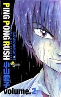 PING PONG RUSH(2)