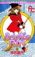 ふ★し★ぎのRIN(2)