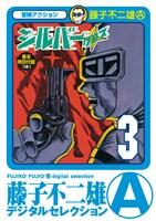 シルバー・クロス(3)