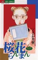 桜花らんまん(6)