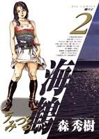海鶴(2)