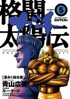 格闘太陽伝ガチ(5)