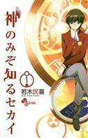神のみぞ知るセカイ 【コミック】(1)