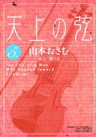 天上の弦(5)