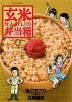 玄米せんせいの弁当箱(4)