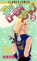 花のO-ENステップ(2)