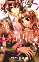 恋の呪縛(1)