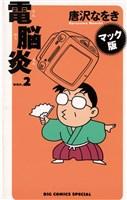 マック版 電脳炎(2)