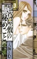 黒蔦屋敷の秘めごと(3)