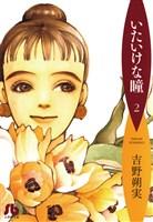 いたいけな瞳〔文庫〕(2)