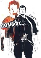 闇金ウシジマくん 【コミック】(1)