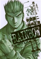 RAINBOW(11)