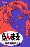 らんま1/2〔新装版〕(34)