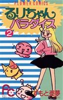 るりちゃんパラダイス(2)