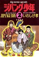 ジパング少年(2)