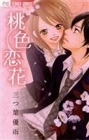 桃色恋花(1)