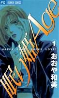 眠り姫Age(1)
