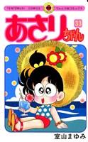あさりちゃん(33)