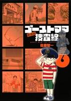 ゴーストママ捜査線 新装版(6)
