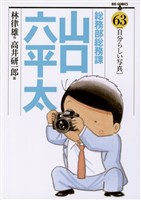 総務部総務課 山口六平太(63)