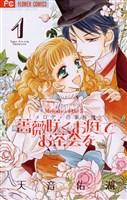 薔薇咲くお庭でお茶会を(1)
