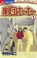 劇団ホーホー(1)