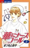 華にナースコール(3)