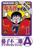 【期間限定 無料お試し版】魔太郎がくる!!(1)