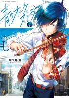 青のオーケストラ(1)