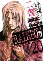 RAINBOW(20)