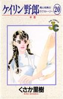 ケイリン野郎 周と和美のラブストーリー(20)