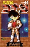 名探偵コナン(44)