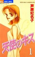 天使のキス(1)