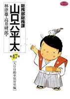 総務部総務課 山口六平太(47)