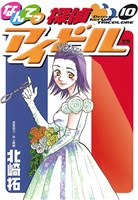 なんてっ探偵・アイドル(10)