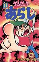 ゲームセンターあらし(11)